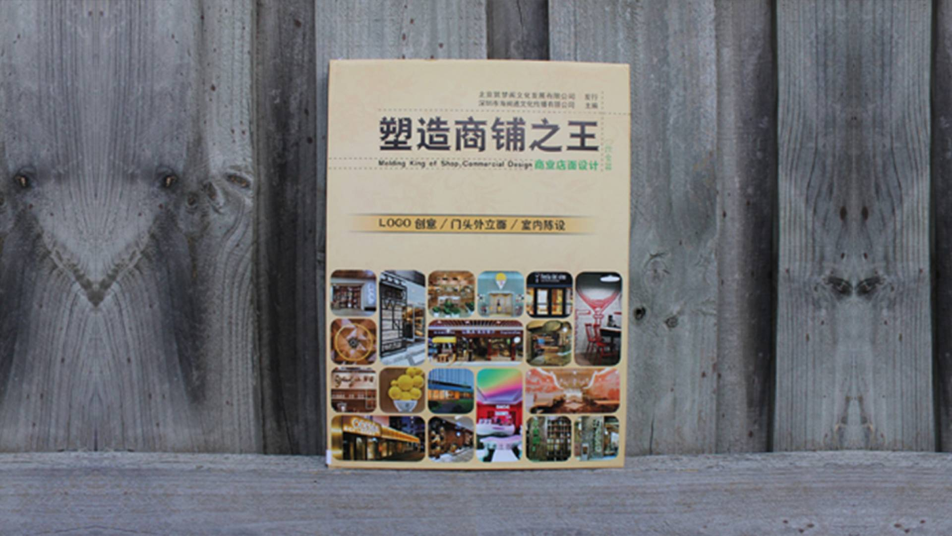 Studio Equator Published in Chinese Design publication KIng of Shops Hospitality Design