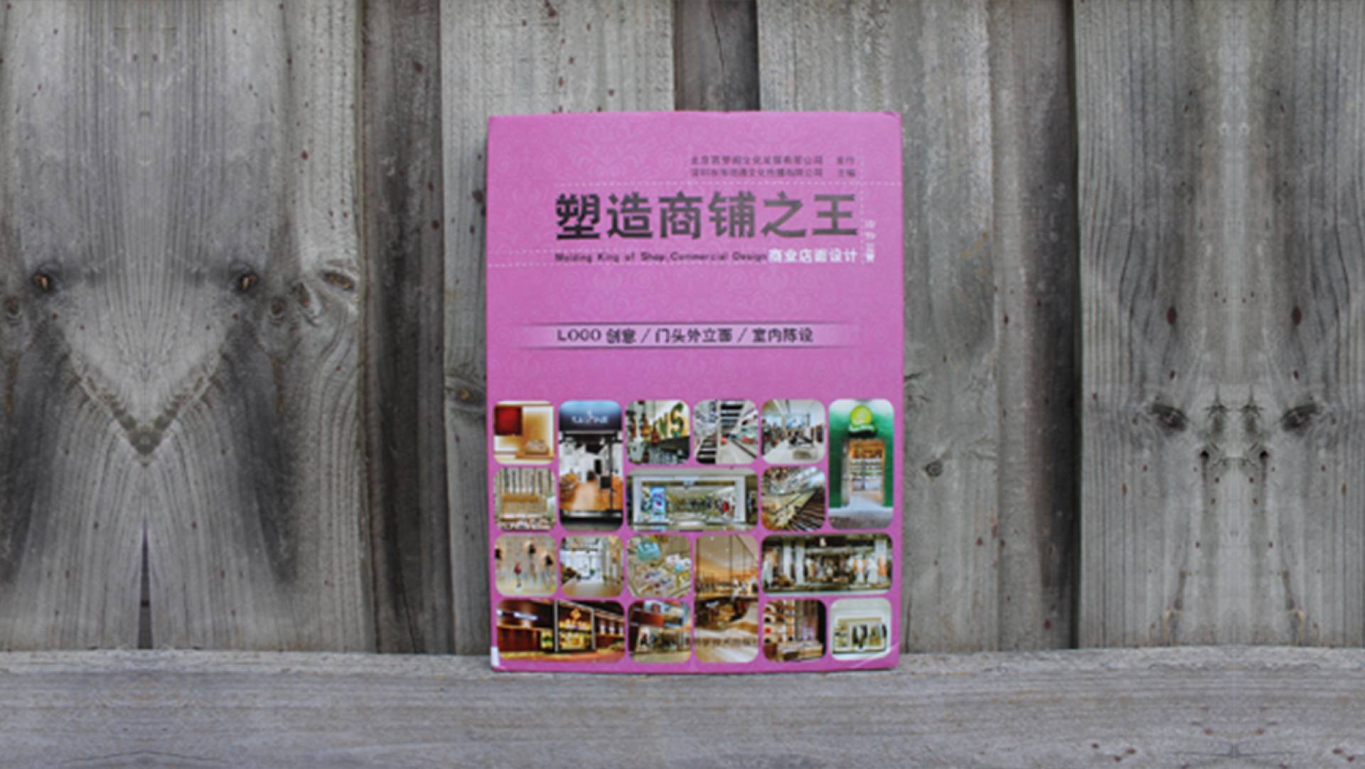 Studio Equator Published in Chinese Design publication KIng of Shops Commercial Design